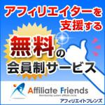 アフィリエイターを支援する無料の会員制サービス