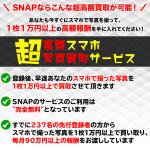超高額スマホ写真買い取りサービス「SNAP」